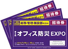 オフィス防災エキスポ 無料招待券