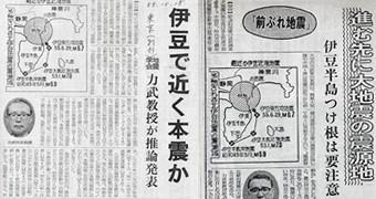 1980年の新聞記事二つ。「伊豆近く本震か」「進む先に大地震の震源地」