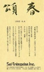1982年の年賀状