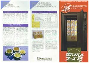 25年保存可能非常食サバイバルフーズ1985年のリーフレット
