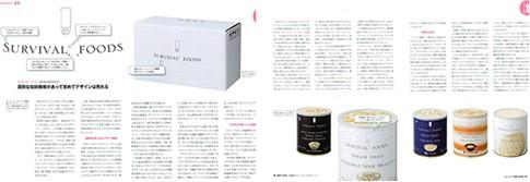 25年保存可能非常食サバイバルフーズの新パッケージを紹介する日経デザイン記事