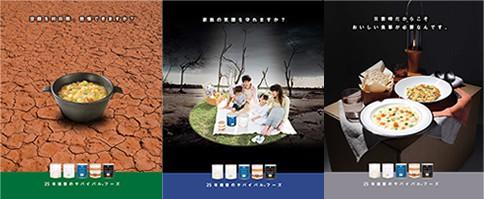 25年保存可能非常食サバイバルフーズ2010年発行のリーフレット表紙三種類