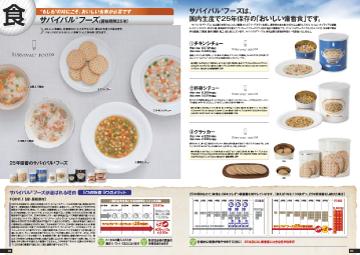 25年保存可能非常食サバイバルフーズ2018年のSEISHOPパンフレット