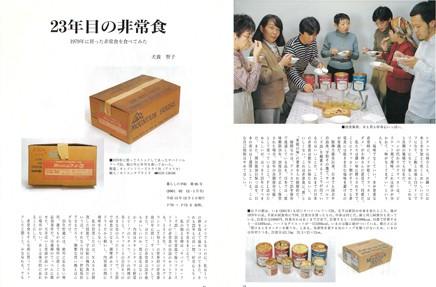 暮しの手帖(2001年12月~2002年1月号)の記事