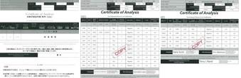 製造メーカーの製品試験成績証明書