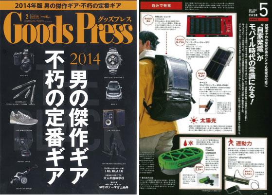 201402-goodspress