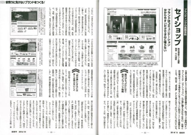 ブランディングの実践事例「セイショップ 防災用品ネット通販 東京・千代田区」:ブランドはコミュニケーション、分りやすいだけでは心に残らない:大震災を経験したことで独自の路線を確立した、防災グッズ専門のオンラインストア《セイショップ》。ただ単に備えるだけではない、日常と非日常のギャップを埋めることをコンセプトに防災アイテムを提案することで、防災を 自分事 として考えるきっかけづくりにつなげている。