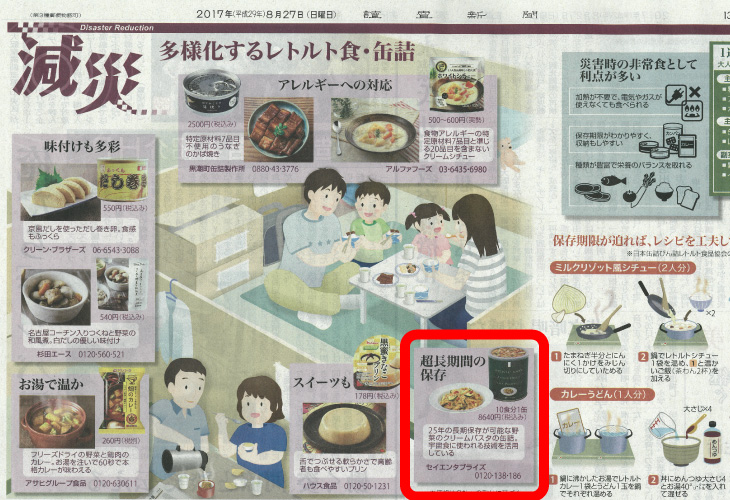 読売新聞(2017年8月27日)減災:多様化するレトルト食・缶詰