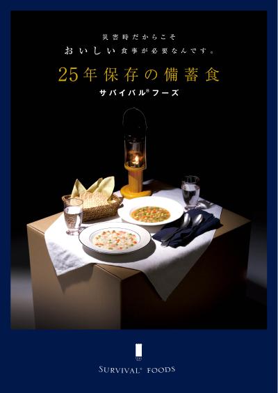 賞味期限25年の非常食「サバイバルフーズ」