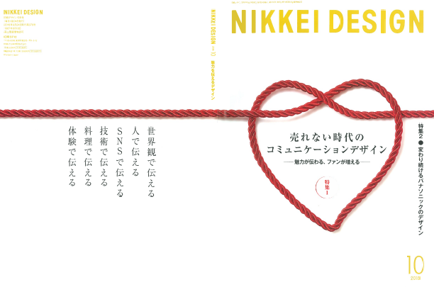nikkei_design_201810_01