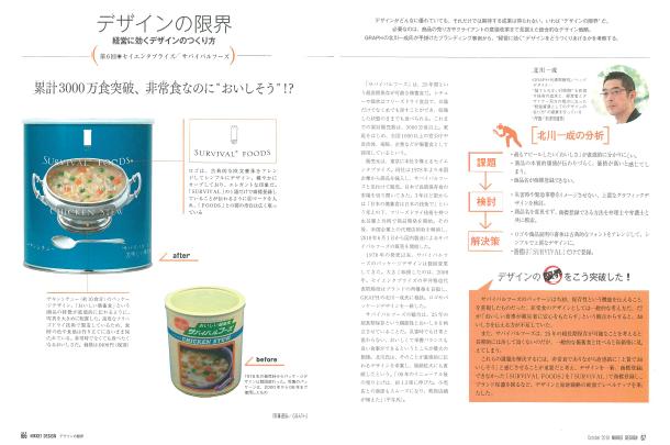 nikkei_design_201810_02