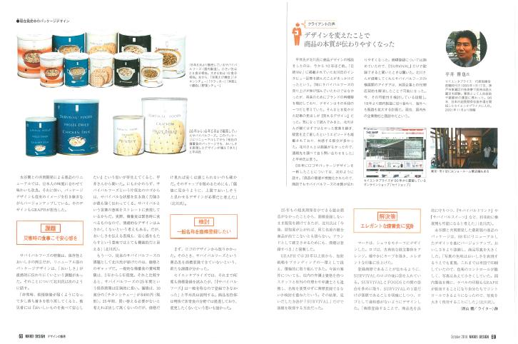 nikkei_design_201810_03