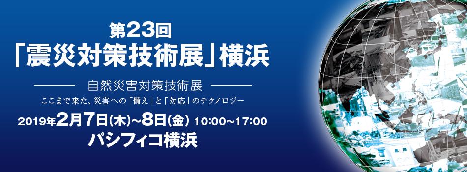 震災対策技術展(横浜)