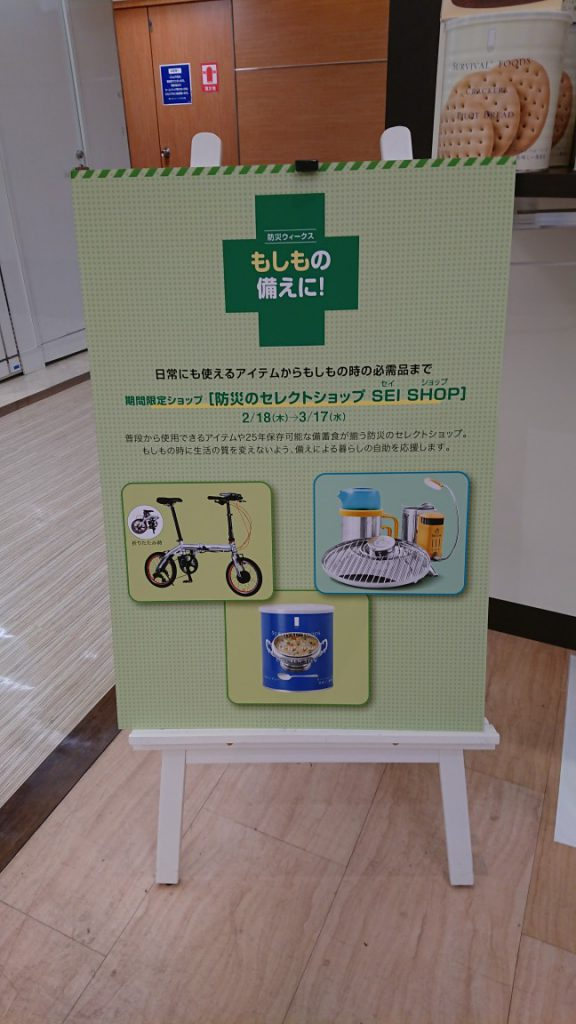 京王百貨店新宿店 SEISHOPポップアップ展示(2/18~3/17)